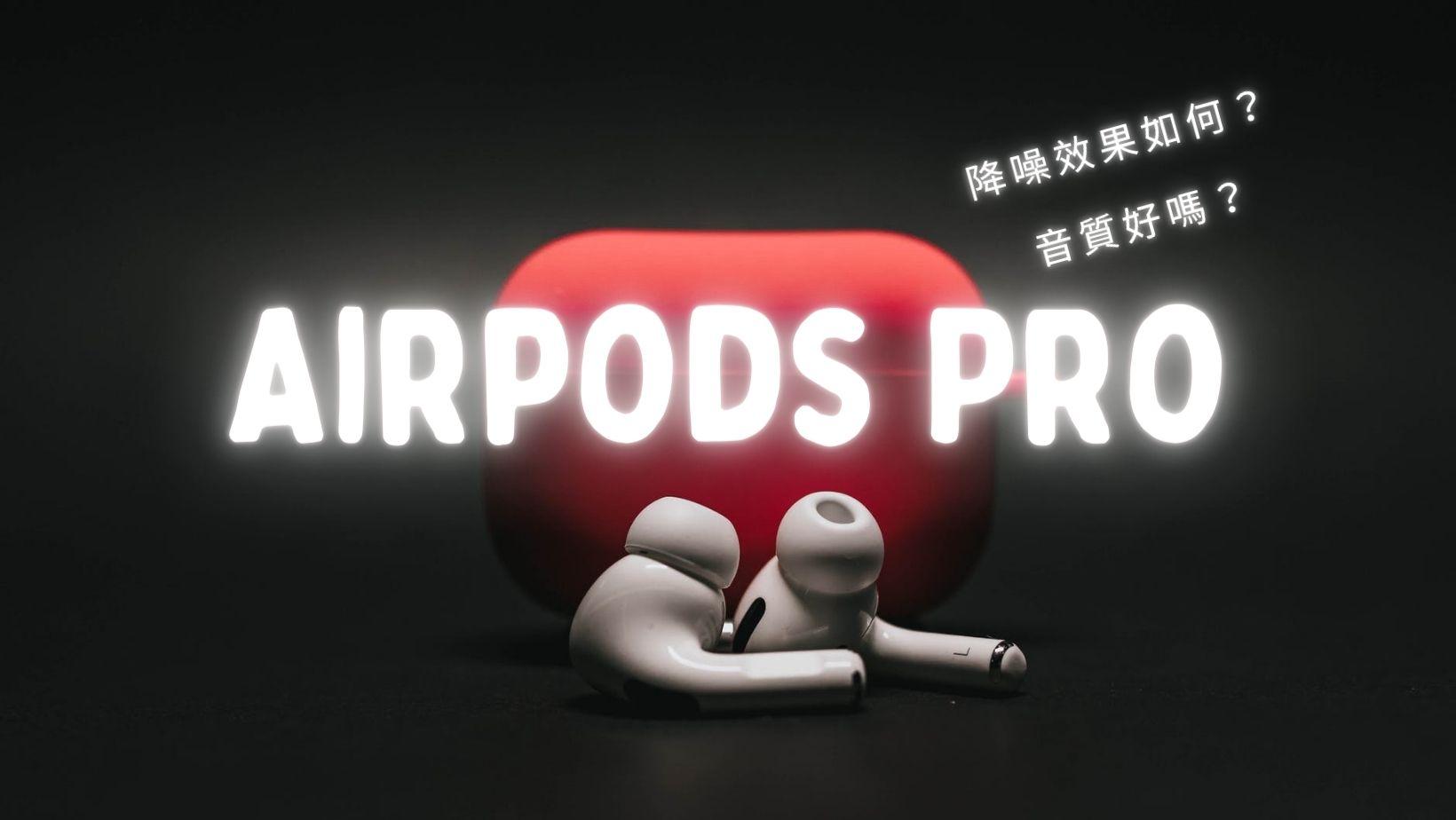 AirPods Pro降噪效果原理