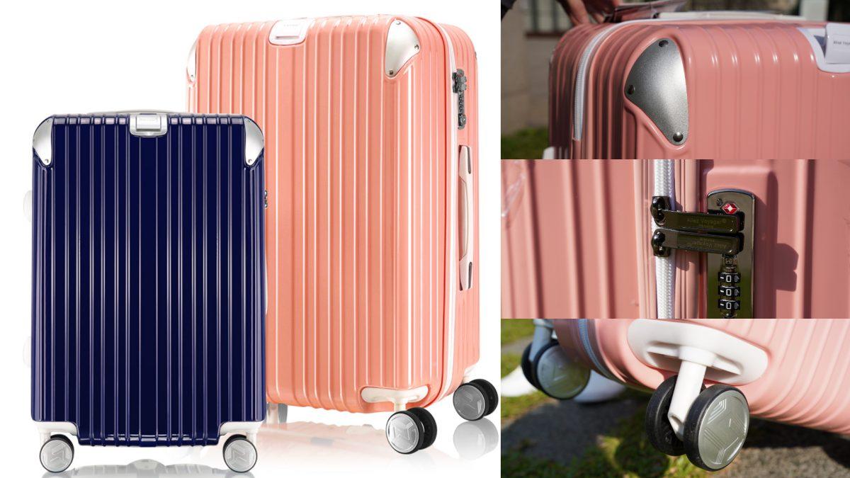 【行李箱推薦 2020】平價行李箱奧莉薇閣|時尚輕巧,出國旅行萬用