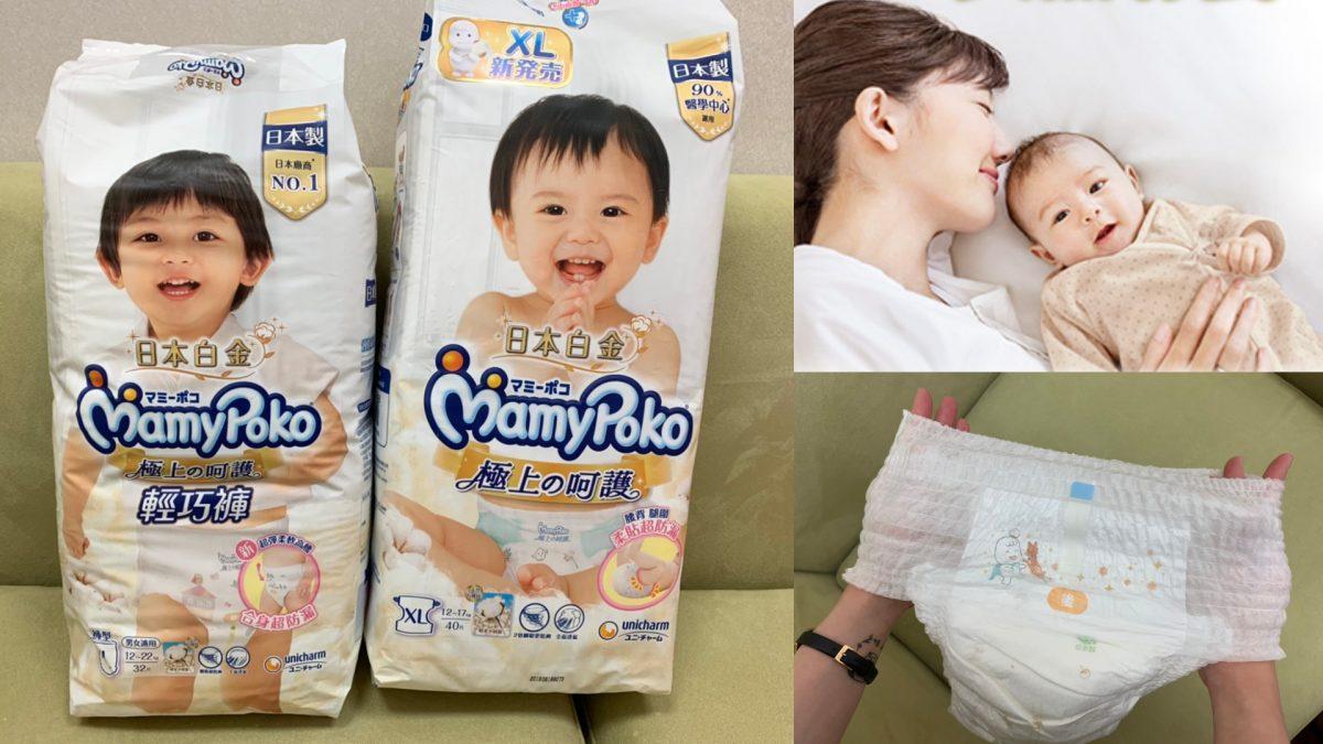 【嬰兒尿布推薦】尿布怎麼挑?有了滿意寶寶跟尿布疹說掰掰