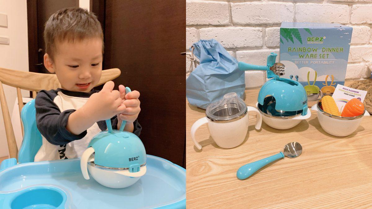 寶寶餐具挑選指南|好攜帶、耐用、材料安全,英國 BERZ 彩虹兔系列可入手!