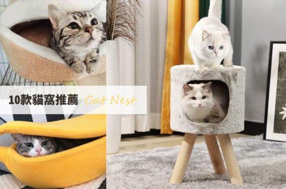 【貓窩/睡窩推薦】貓窩怎麼挑?漢堡貓窩/香蕉貓窩等10款特色貓窩比較!