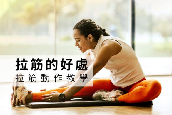 每天5個拉筋動作舒緩腰痛/水腫!必知的拉筋好處、拉筋板功效與推薦