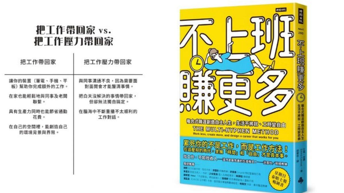 【好書推薦】投身複合式工作,追求財富自由──朱楚文/財經主持人、作家