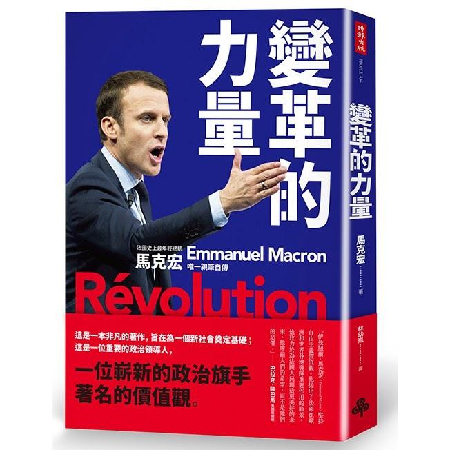 好書推薦馬克宏《變革的力量》:英國脫歐是個悲劇,真正的主權主義者會擁護歐洲