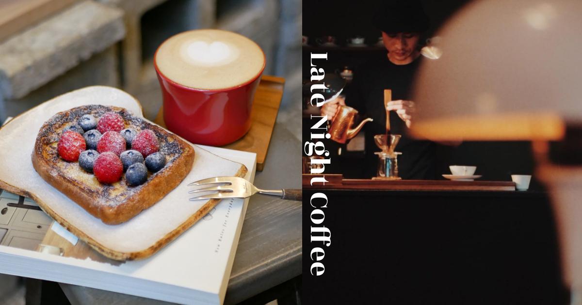 台北深夜咖啡廳特搜 |未央咖啡、暗角咖啡… 四家抗噪咖啡廳不私藏分享