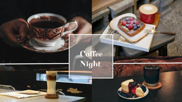 深夜咖啡廳推薦