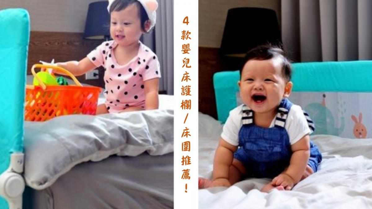 【嬰兒床推薦】嬰兒床怎麼選?4款嬰兒床護欄/床圍,寶寶安全有保障!