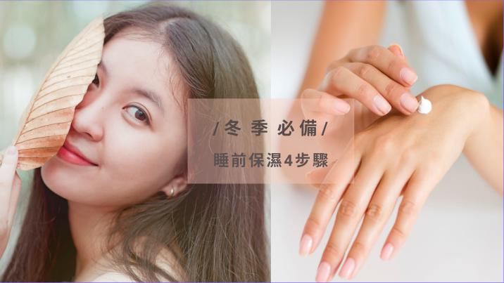 冬季肌膚保濕|告別冬季皮膚乾癢,睡前4步驟打造水嫩嫩蛋白肌!
