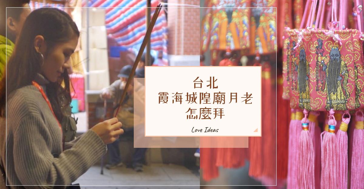 台北霞海城隍廟月老介紹 | 求姻緣、求紅線步驟大解析,今年脫單就靠拜月老!