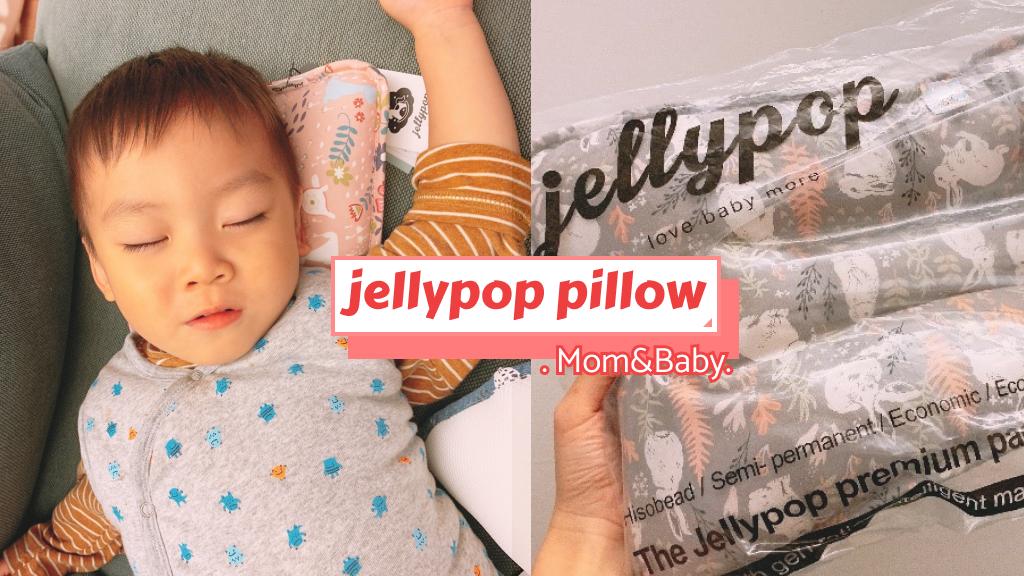 嬰兒枕頭推薦|Jellypop 韓國知名品牌嬰兒枕,讓寶貝睡得健康、媽咪安心!