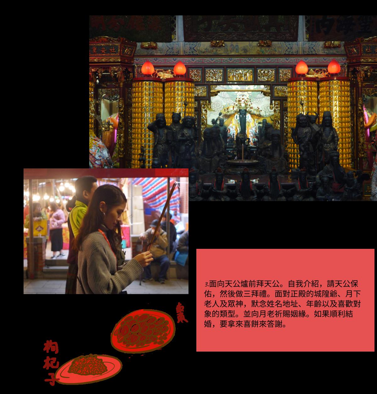霞海城隍廟月老,求姻緣,求紅線步驟。拜拜順序。