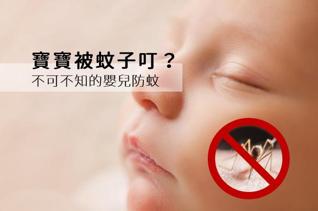 嬰兒被蚊子叮怎麼辦?不可不知道嬰兒防蚊方法!