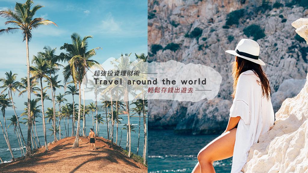 《月入23K也能環遊世界:Dr. Selena超強投資理財術,教你每年獲利30%、35歲走遍全世界》
