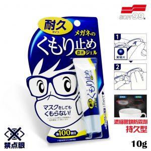 soft99眼鏡防霧劑