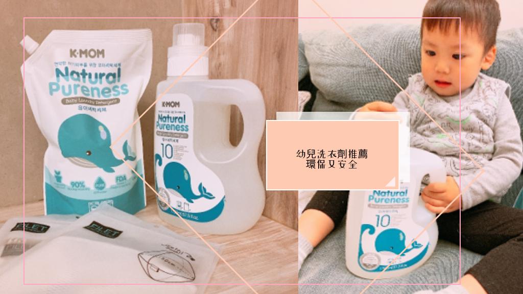 嬰兒洗衣精推薦 | Mother-K 鯨魚寶寶有機嬰幼兒衣物洗劑,天然又環保!