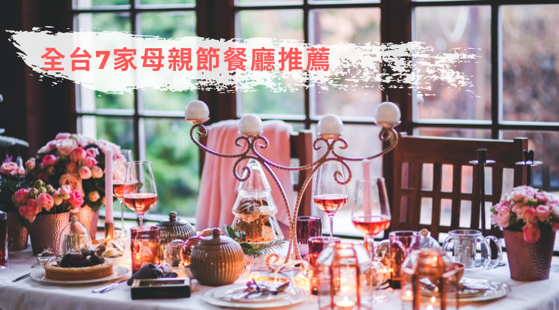 母親節餐廳推薦 2021|全台7家母親節餐廳清單帶媽媽吃好料!(含優惠餐券