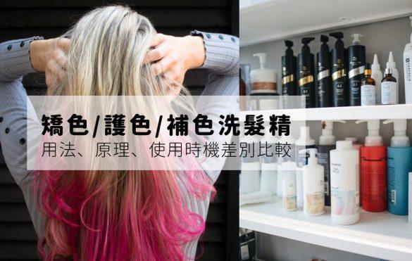 【染髮後洗頭】矯色、護色、補色洗髮精差別