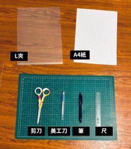 口罩暫存夾DIY-0-工具