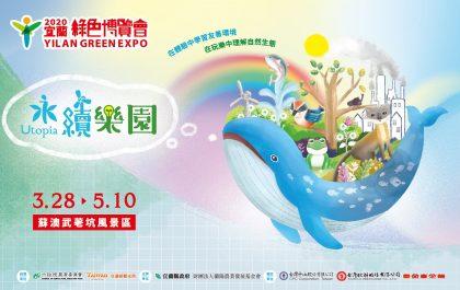 宜蘭綠色博覽會2020