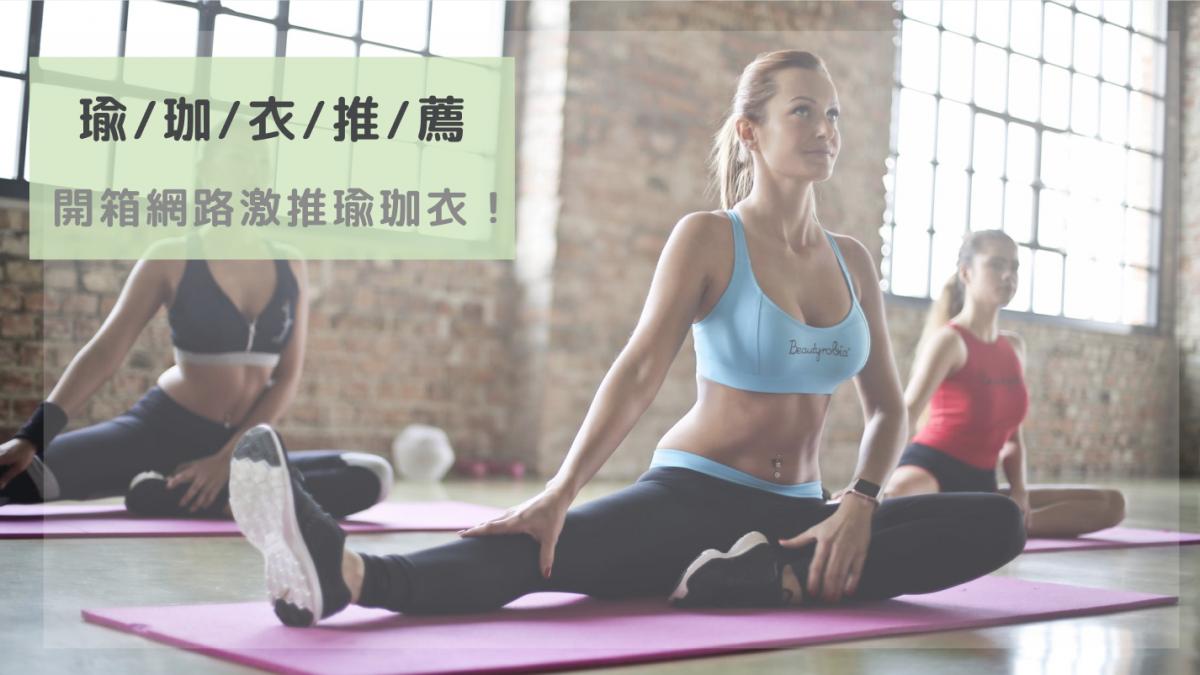 【瑜珈衣推薦】做瑜珈就是要穿瑜珈衣啊!開箱網路激推的美背瑜珈衣,真的舒服得就像沒穿!