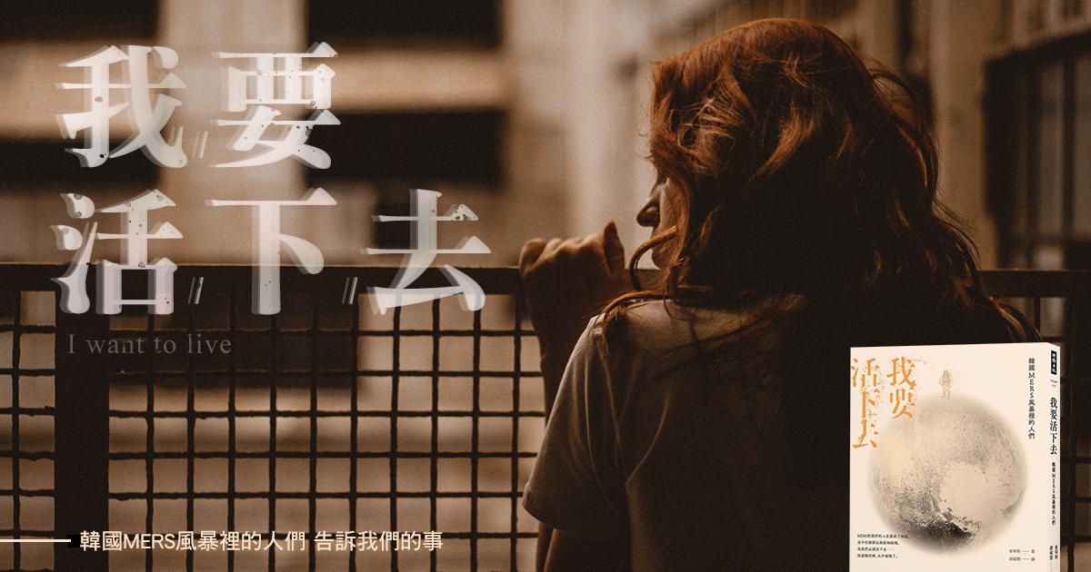 蝦編好書推薦   韓國 MERS 風暴裡的人們,比生病更可怕的是被獨自拋棄的孤獨