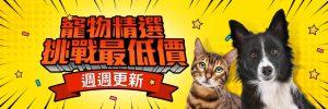 線上寵物展-周周更新挑戰最低價