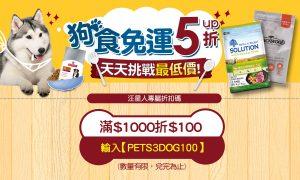 線上寵物展-狗食最低價