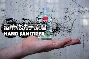 乾洗手有用嗎
