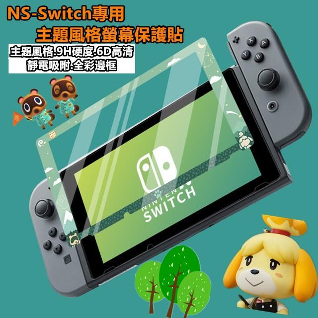 Switch/Switch Lite螢幕保護貼