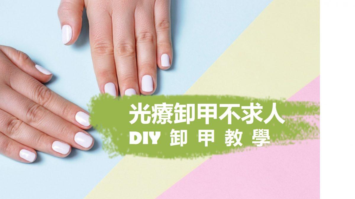 自己卸光療便宜又簡單!超實用居家 DIY 光療凝膠指甲卸除教學