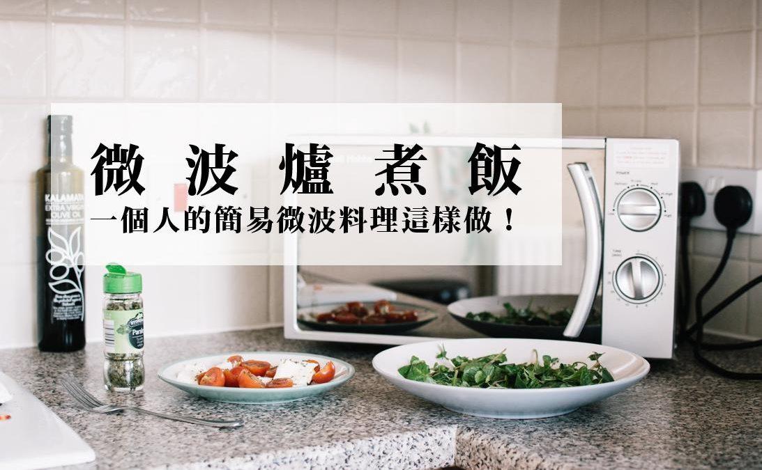微波爐料理|如何用微波爐煮飯?一個人簡單料理、微波食譜、料理盒推薦懶人包