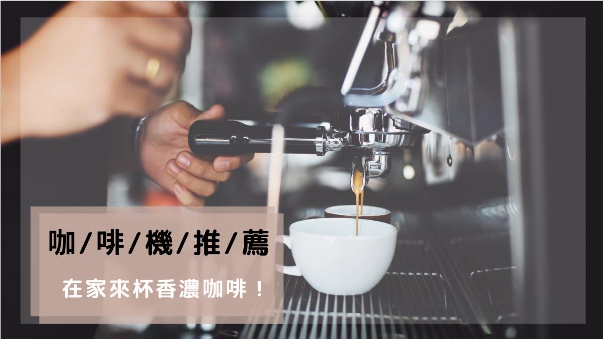 【咖啡機推薦】懶人必備!手作 400 次咖啡太麻煩?那就為自己買台咖啡機吧!