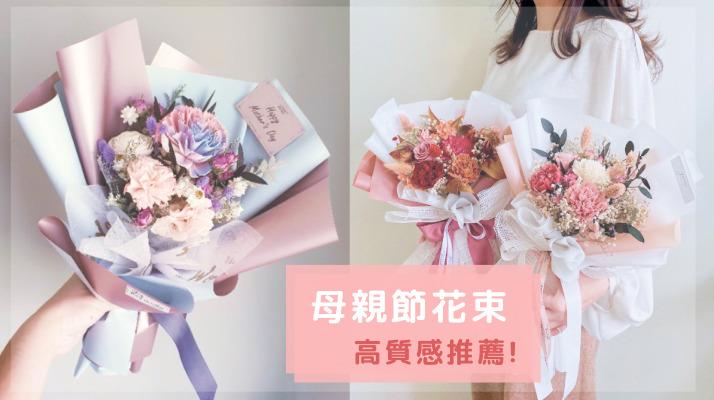 【母親節特輯】讓媽咪心花朵朵開的高質感母親節花束,今年最暖心的母親節禮物!
