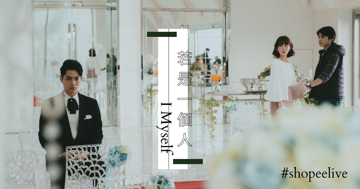 《蝦皮娛樂線》前任婚禮要去嗎?  孫可芳、宋柏緯、王可元孤單指數爆表