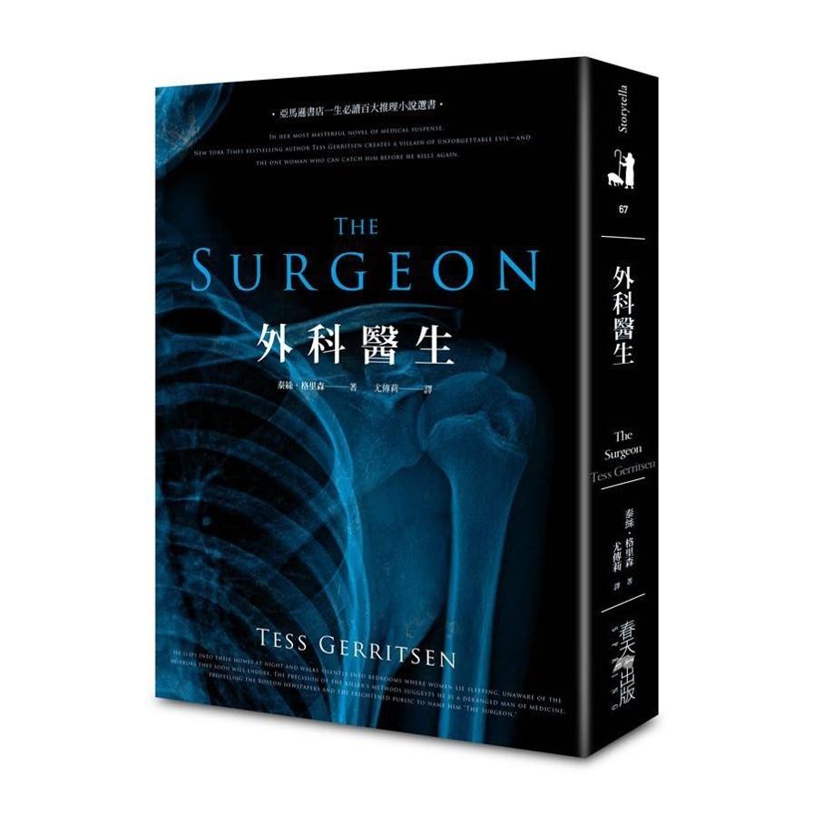 《外科醫生》泰絲.格里森