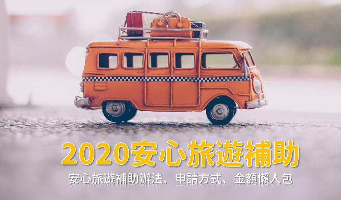 安心旅遊補助|2020 觀光局旅遊補助方案/金額/如何申請/飯店查詢