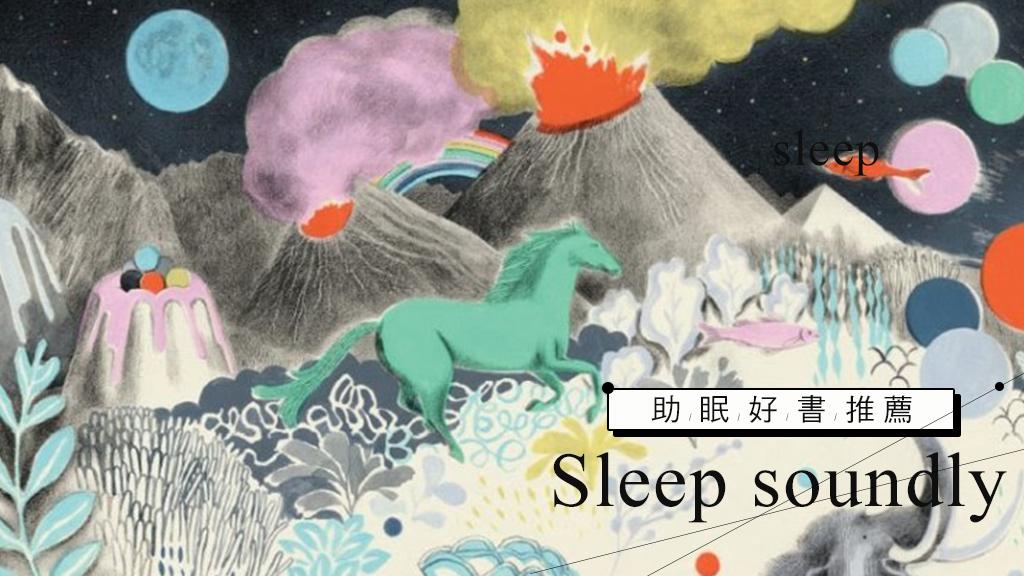 3本床邊故事推薦!嬰兒/兒童睡前故事書精選,晚安寶寶該睡覺啦!
