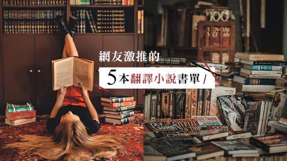 翻譯小說推薦