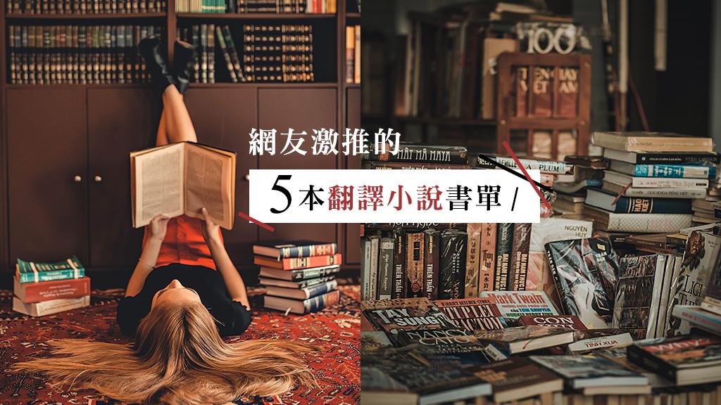 翻譯小說推薦|5 本 2020 必看翻譯小說/日本小說/推理小說推薦清單!