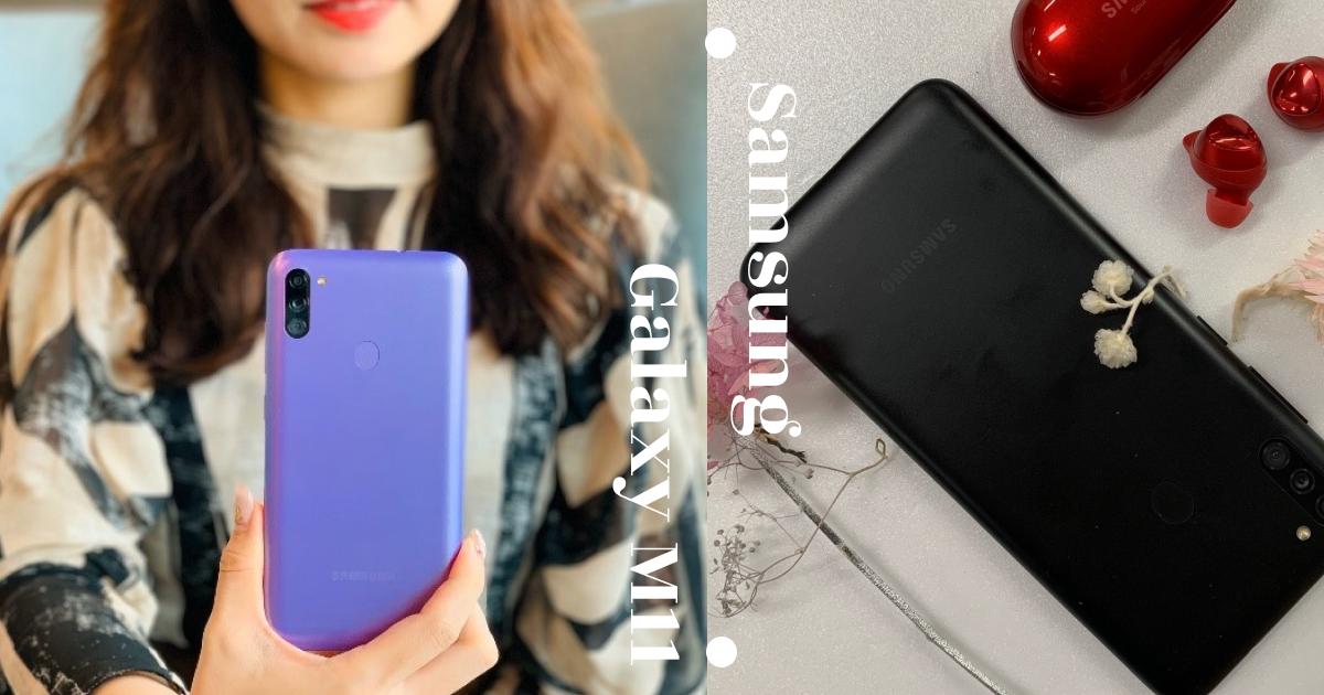 Samsung Galaxy M11 電商獨家銷售新機開箱 | 激高 CP 值,4000 元有找!