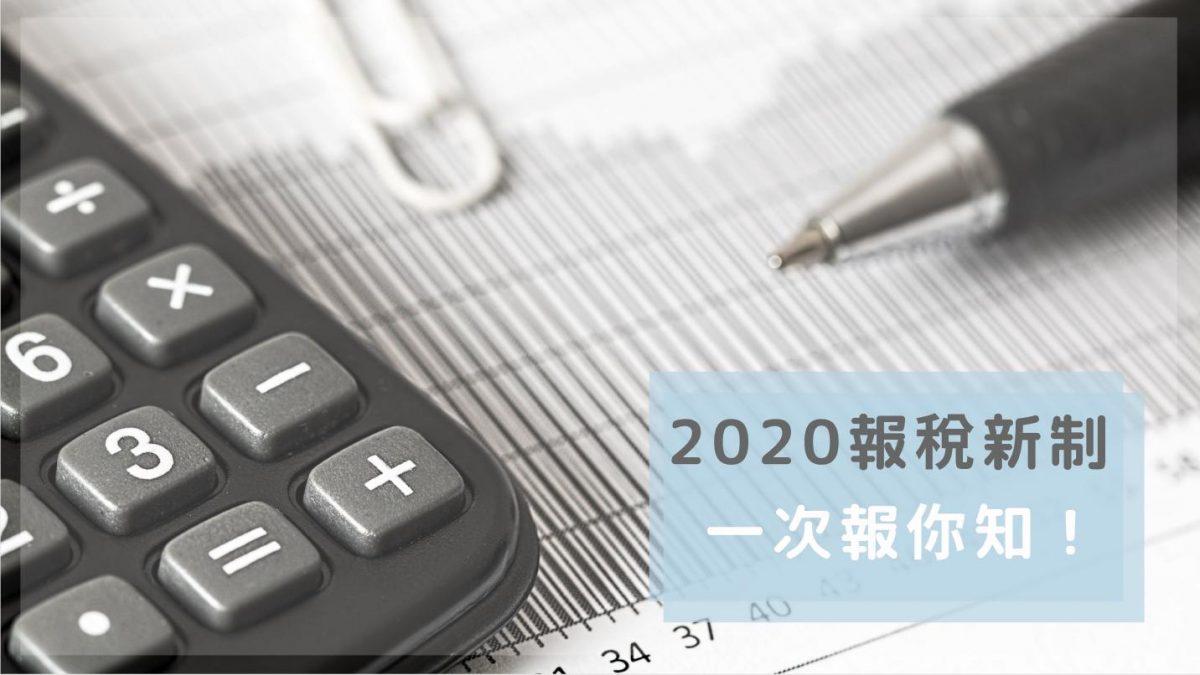 2020 報稅攻略|報稅懶人包!三大變革、七大新制是什麼?所得稅申報方法一次報你知!