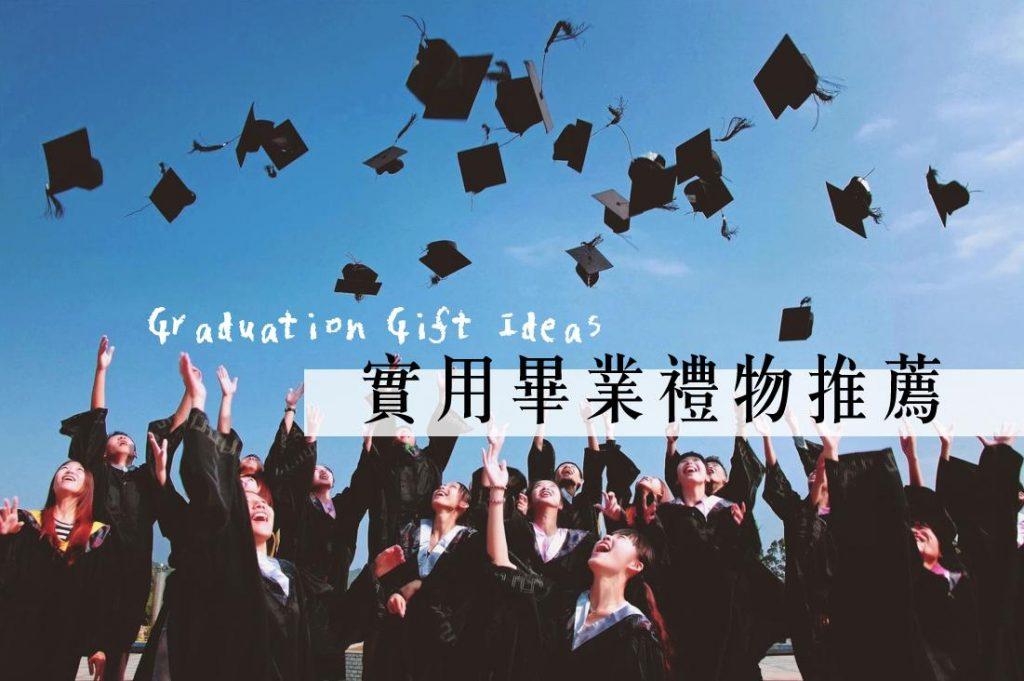 實用的畢業禮物推薦!給大學生、高中生、國小生、老師的畢業禮物排行