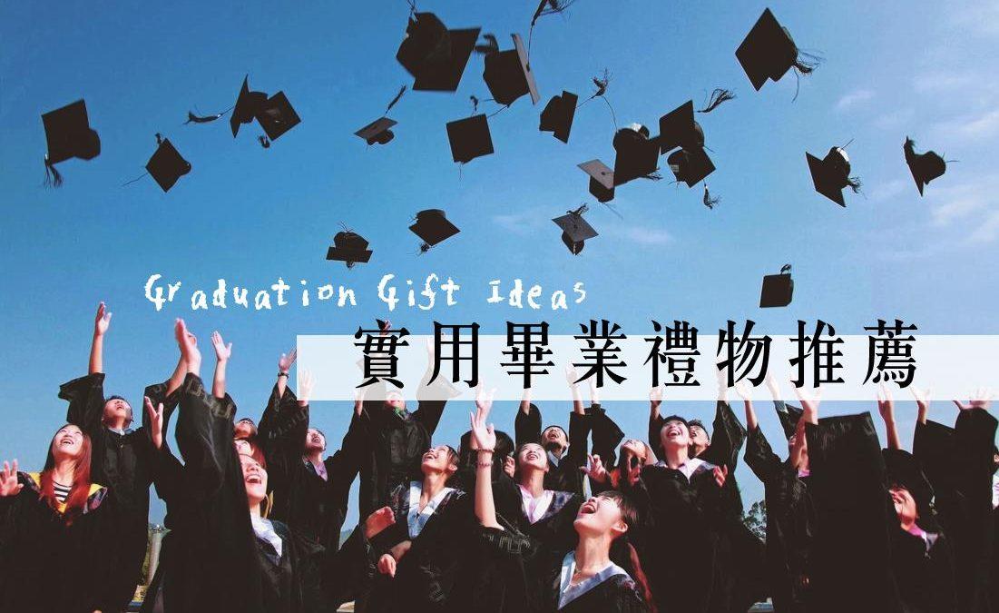 畢業禮物送什麼最實用?送大學/高中/國小生及老師的畢業禮物推薦排行