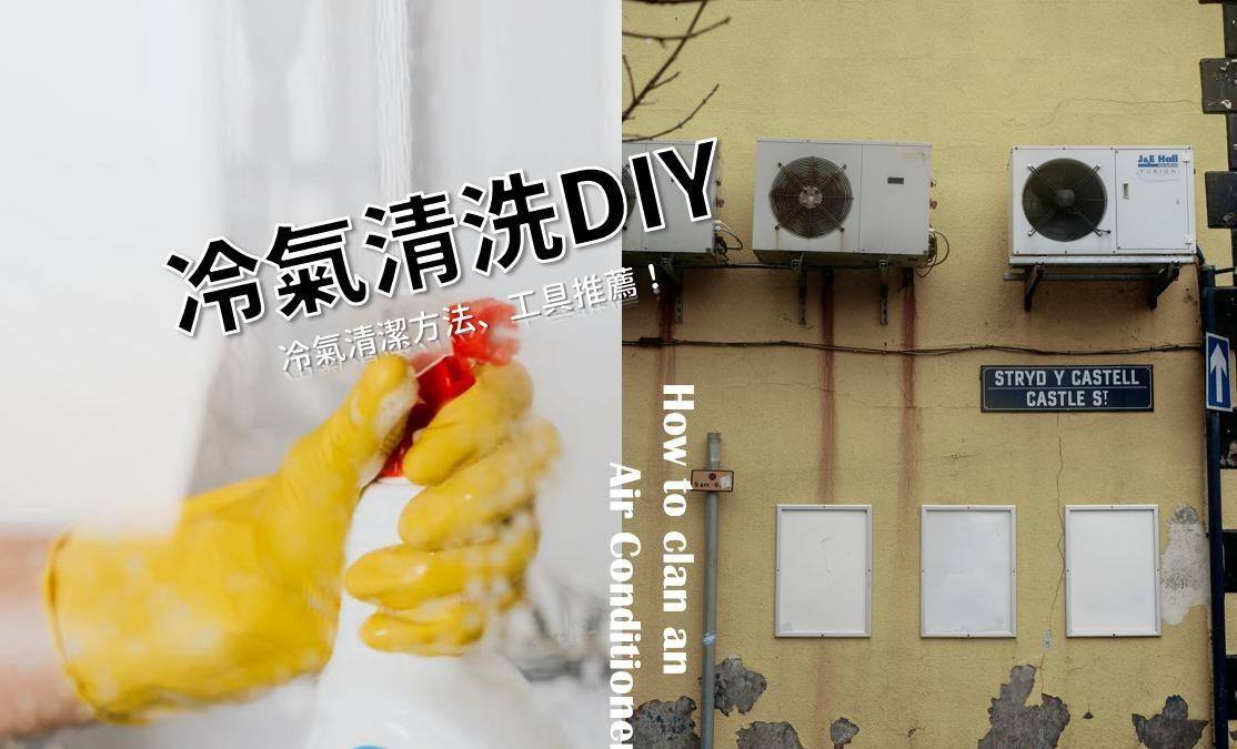 冷氣清洗保養 DIY|分離式冷氣不冷原因可能是室內外機太久沒清潔!