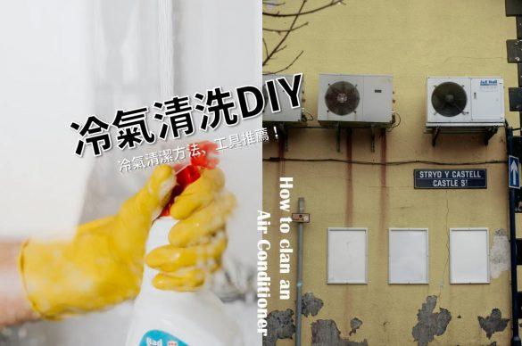 清潔分離式冷氣DIY|冷氣不冷原因可能是室內外機太久沒清洗保養!