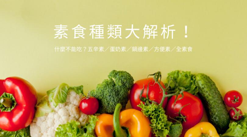 素食種類大解析!五辛素/蛋奶素/鍋邊素/方便素/全素食差別總整理!