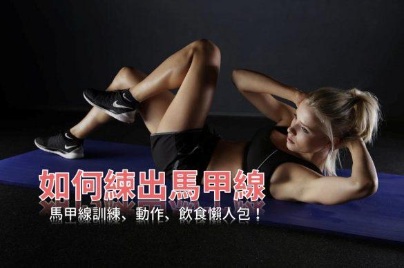馬甲線怎麼練?位置在哪?1個月養成女性馬甲線訓練、飲食這樣做!