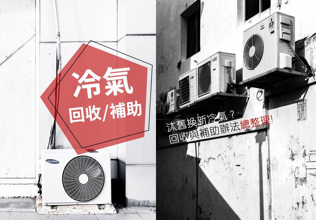 冷氣補助|冷氣機汰舊換新補助、回收價格總整理