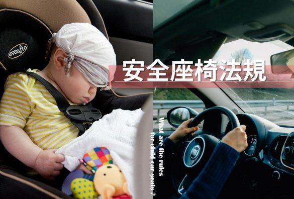 安全座椅法規|2020安全座椅法規必看!坐到幾歲?方向規定?