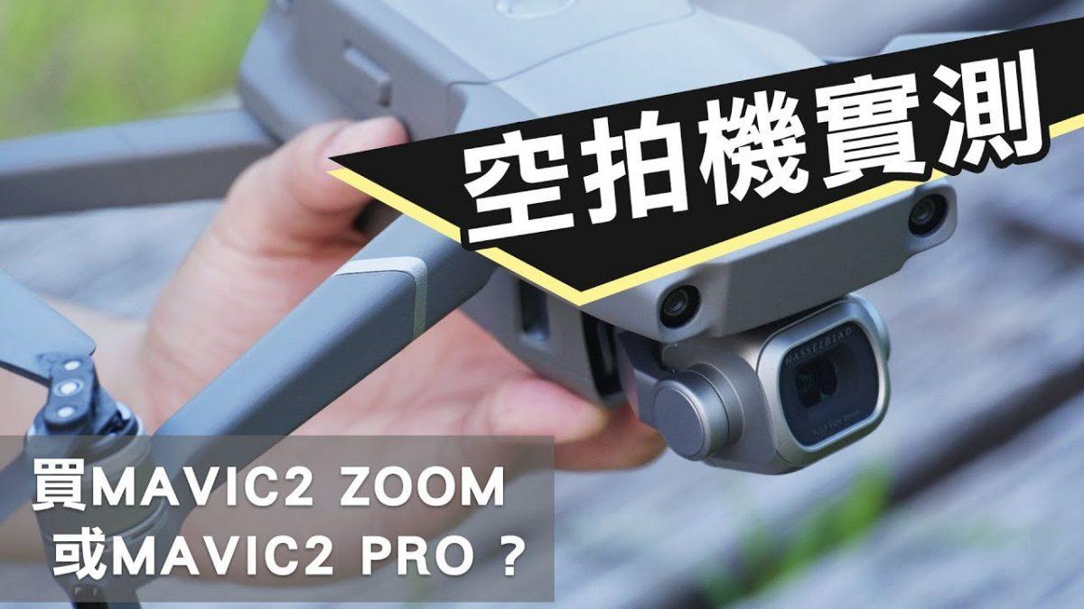 【空拍機/無人機法規 2020】台灣空拍機違法嗎?考證照注意事項整理、入門推薦懶人包